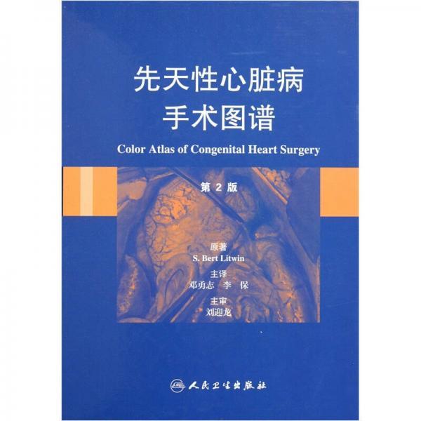 先天性心脏病手术图谱(第2版)