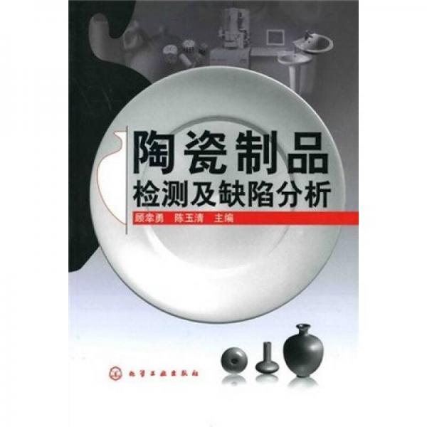 陶瓷制品检测及缺陷分析