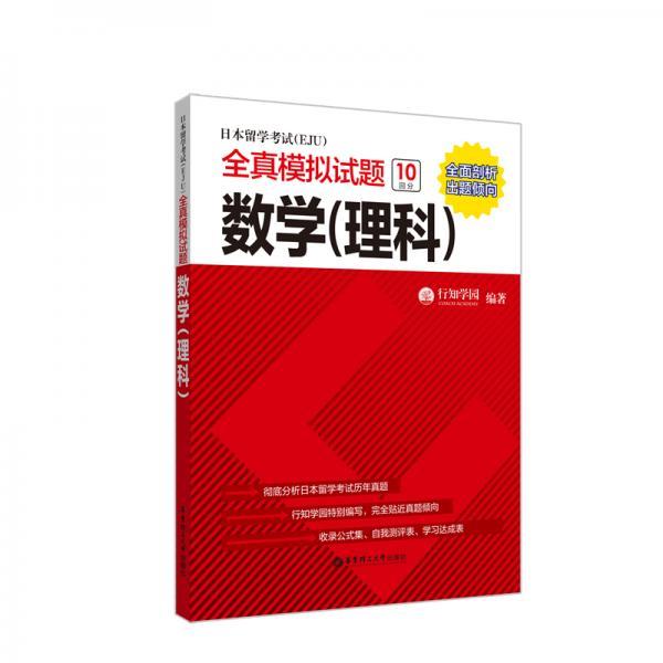日本留学考试(EJU)全真模拟试题.数学(理科)
