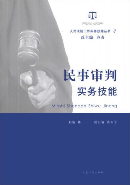 人民法院工作实务技能丛书(2):民事审判实务技能