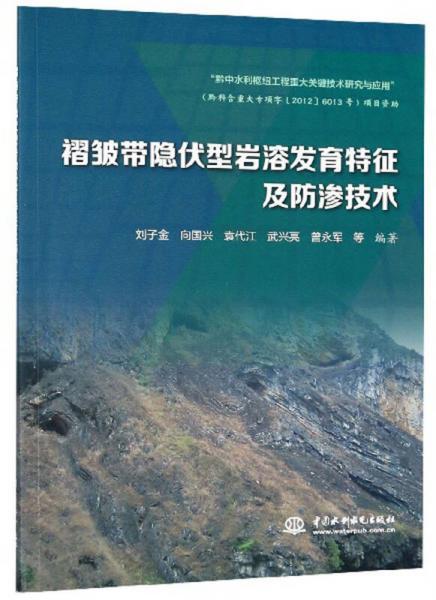 褶皱带隐伏型岩溶发育特征及防渗技术