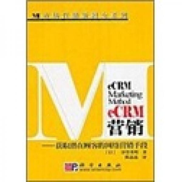 eCRM营销:获取潜在顾客的网络营销手段
