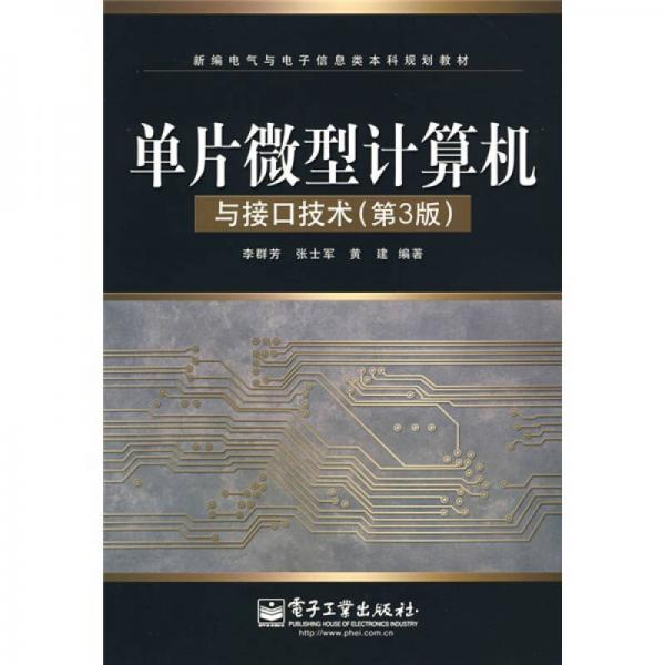 新编电气与电子信息类本科规划教材:单片微型计算机与接口技术(第3版)