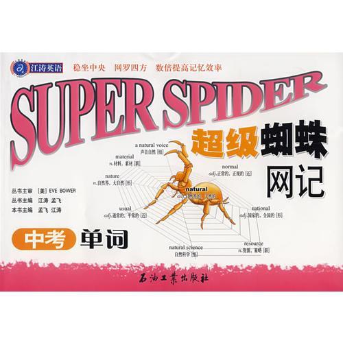 江涛英语 超级蜘蛛网记  中考单词