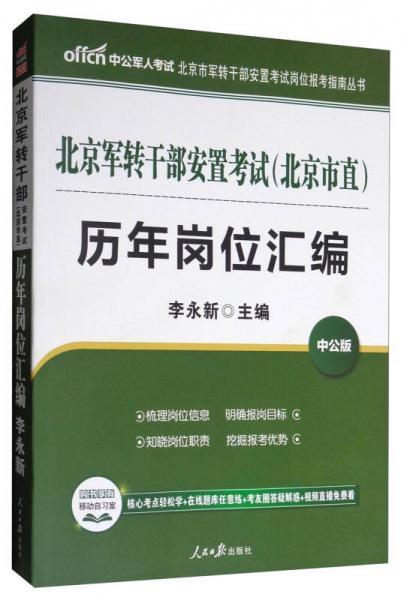 中公教育·中公版:北京军转干部安置考试(北京市直)历年岗位汇编