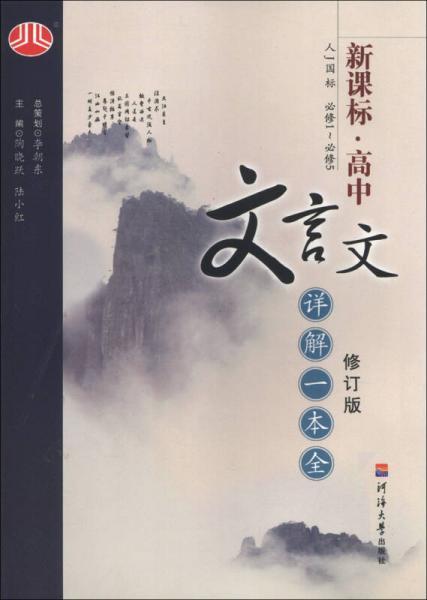 新课标·高中文言文详解一本全(修订版)(人J国标·必修1~必修5)(2013)