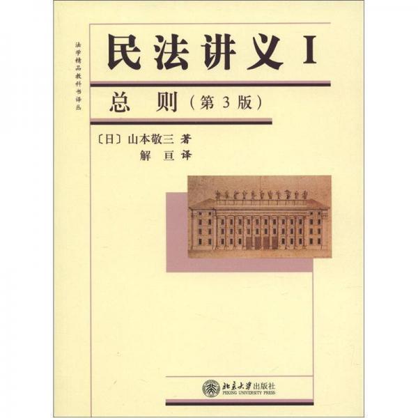 法学精品教科书译丛:民法讲义1·总则(第3版)