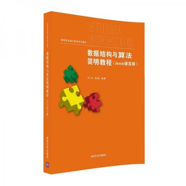 数据结构与算法简明教程(Java语言版)/高等学校通识教育系列教材