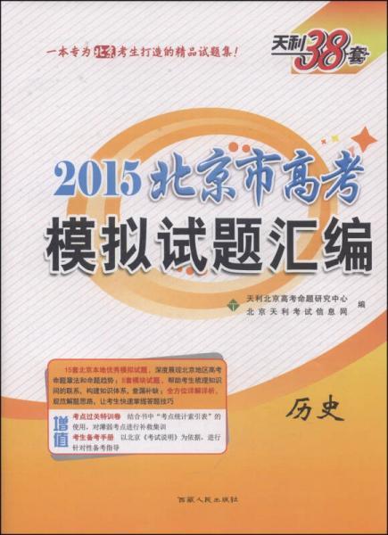 天利38套·2015北京市高考模拟试题汇编:历史