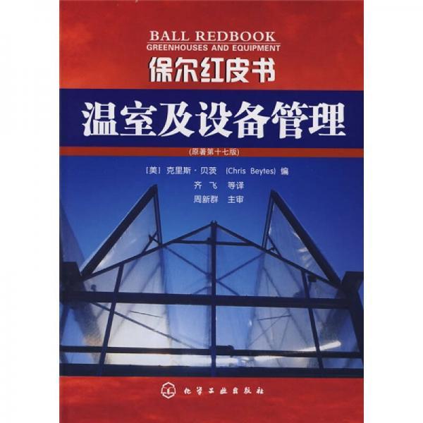 保尔红皮书:温室及设备管理(原著第17版)