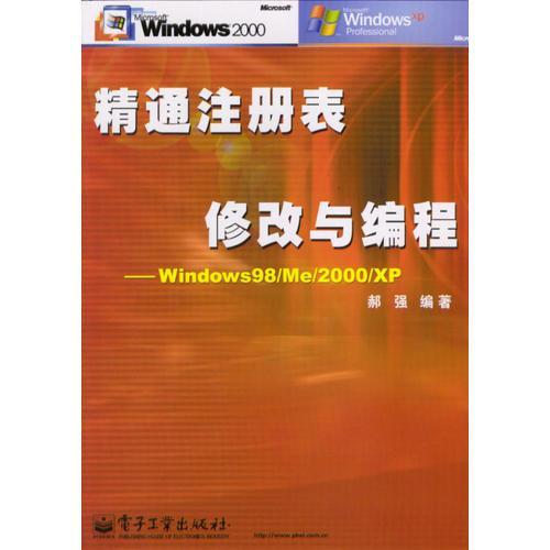精通注册表修改与编程:Windows98/Me/2000/XP