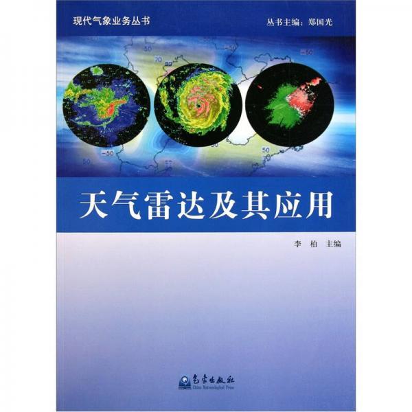 天气雷达及其应用