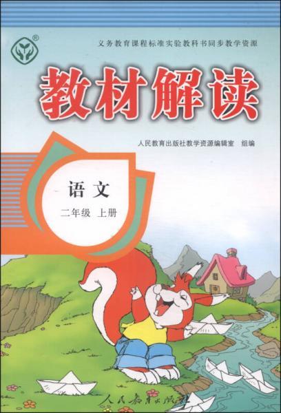 教材解读:语文(二年级 上册)