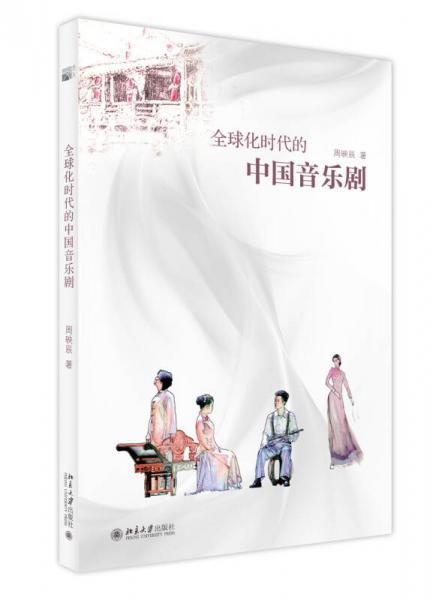 全球化时代的中国音乐剧