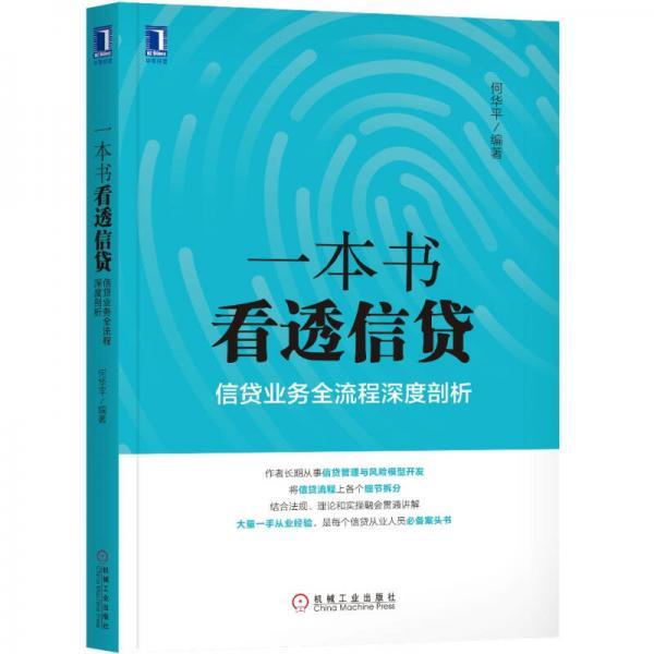 一本书看透信贷:信贷业务全流程深度剖析