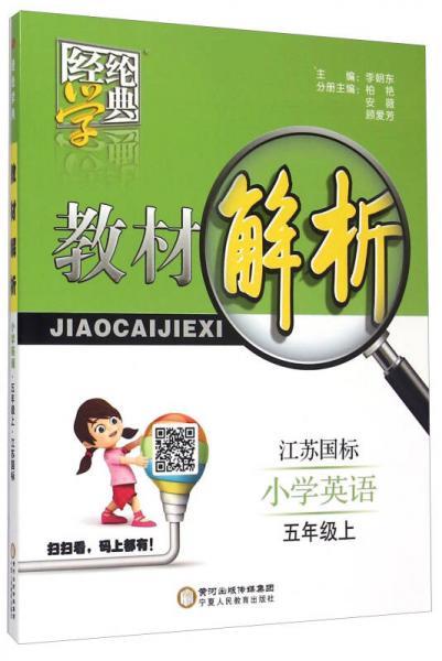 经纶学典·教材解析:小学英语(五年级上 江苏国标)