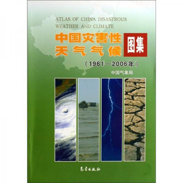 中国灾害性天气气候图集