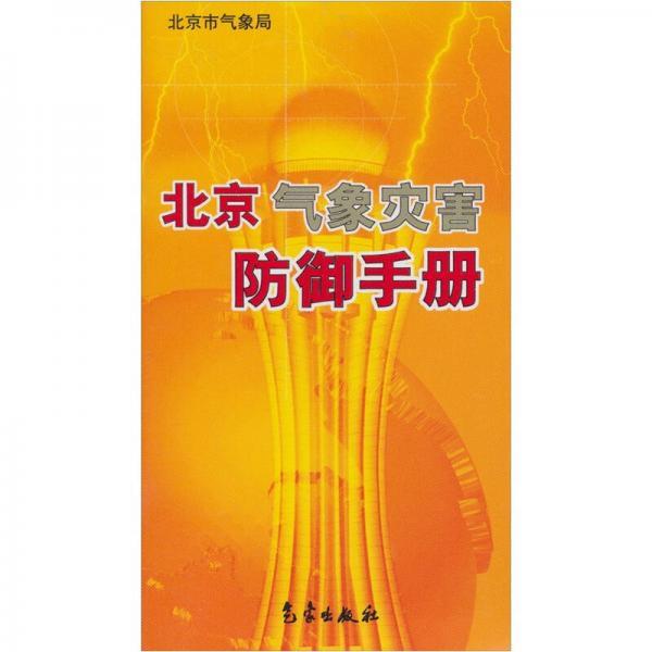北京气象灾害防御手册