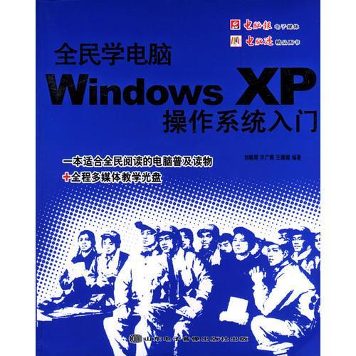 全民学电脑:Windows XP 操作系统入门