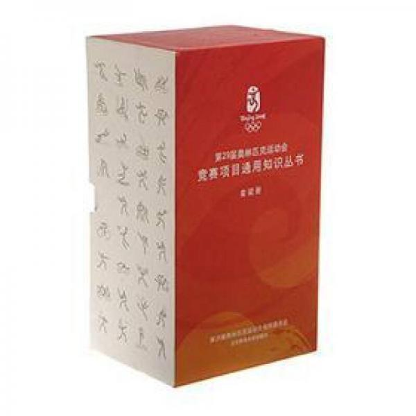 第29届奥林匹克运动会竞赛项目通用知识丛书(套装共28册)