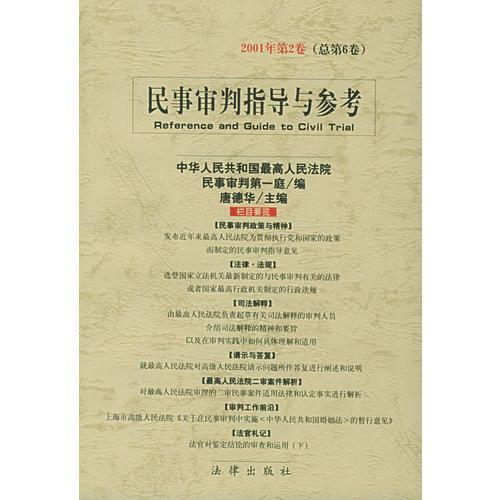 民事审判指导与参考:2001年第2卷(总第6卷)