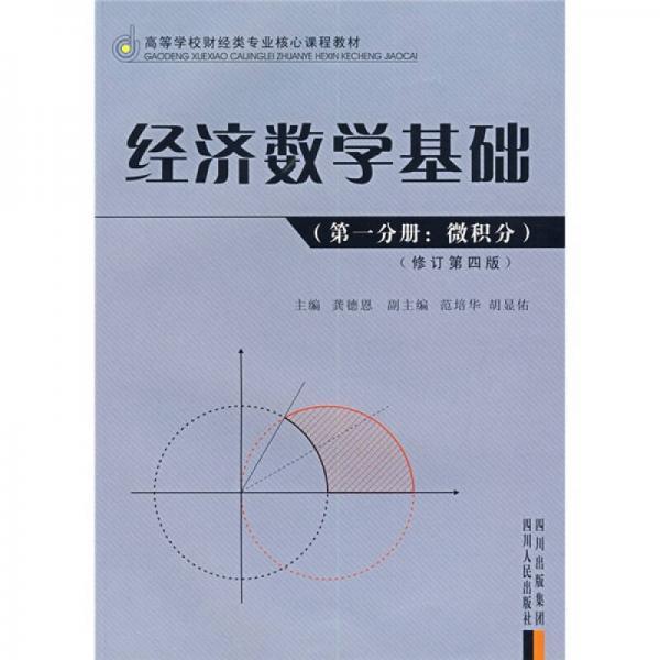 高等学校财经类专业核心课程教材:经济数学基础(第1分册)(微积分)(修订第4版)