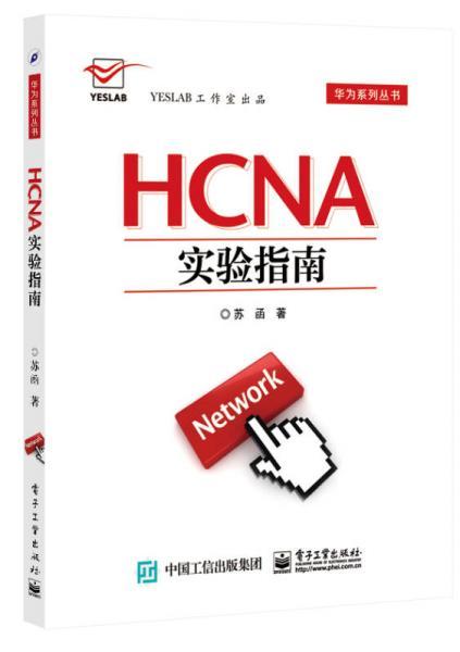 HCNA实验指南/华为系列丛书