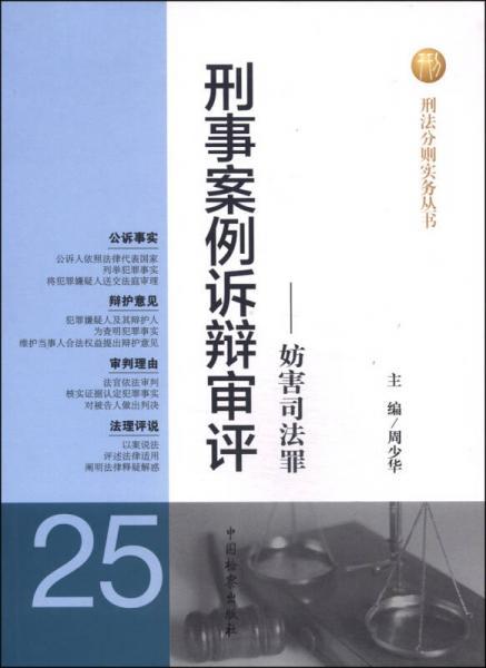 刑法分则实务丛书:刑事案例诉辩审评(25):妨害司法罪