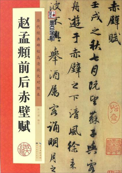 赵孟頫前后赤壁赋/墨点字帖·历代经典碑帖高清放大对照本(第3辑)