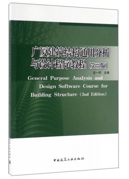 广厦建筑结构通用分析与设计程序教程(第三版)