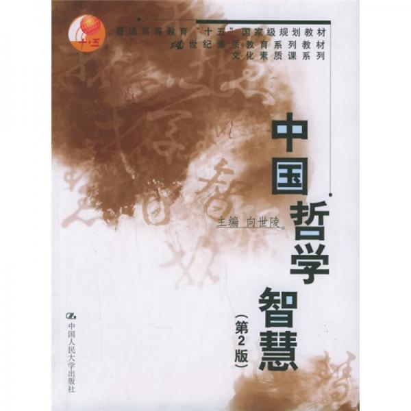中国哲学智慧