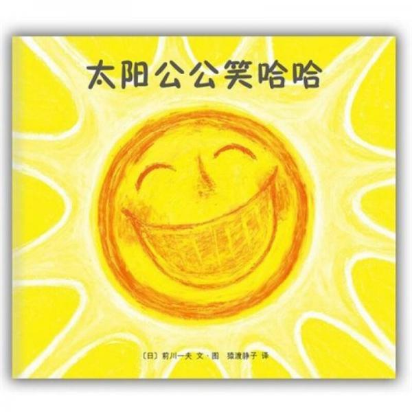 太阳公公笑哈哈