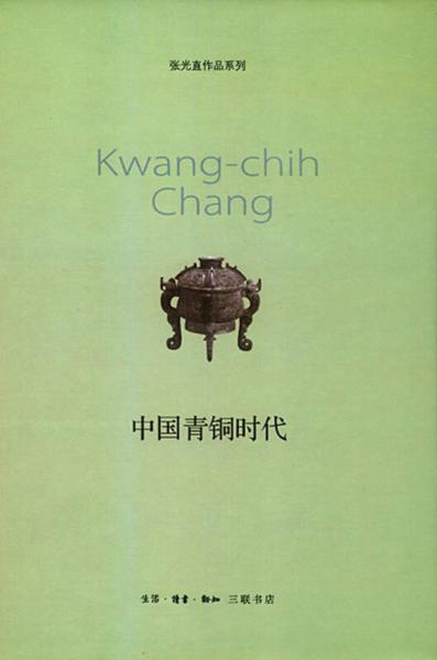 中国青铜时代