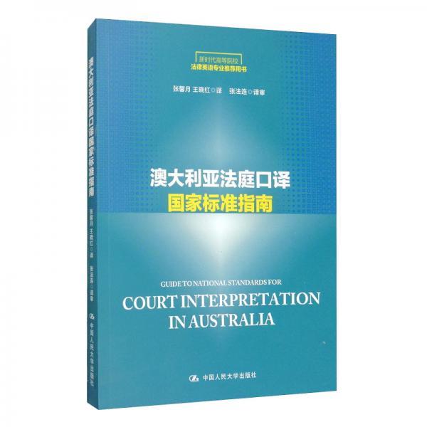 澳大利亚法庭口译国家标准指南/新时代高等院校法律英语专业推荐用书·法律英语证书(LEC)全国统一