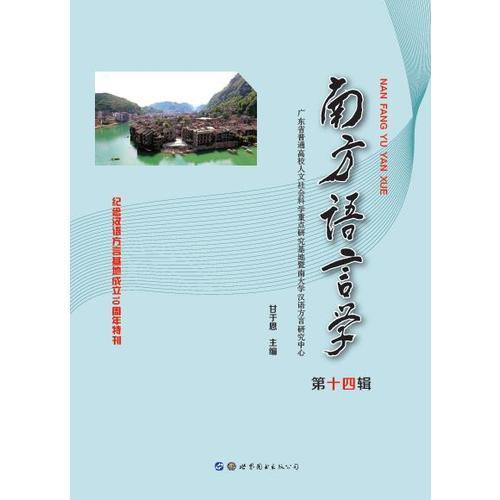 南方语言学(第十四辑)