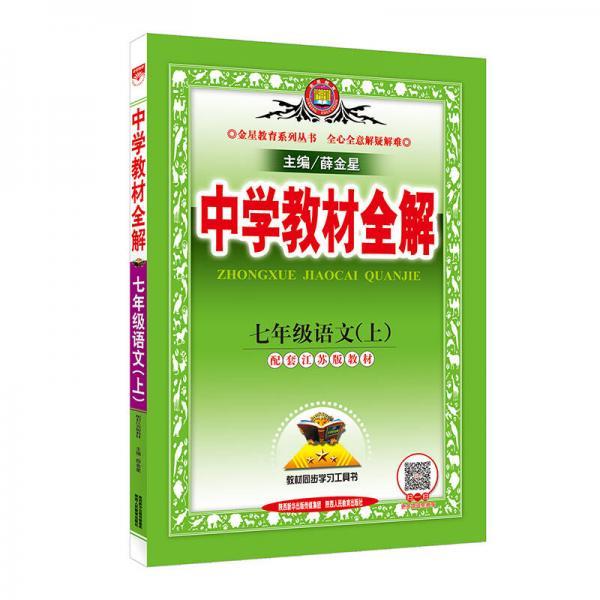 中学教材全解 七年级语文上 江苏教育版 2016秋