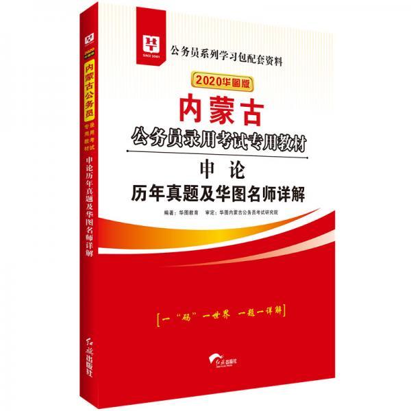 华图教育2020内蒙古公务员考试教材:申论历年真题及华图名师详解
