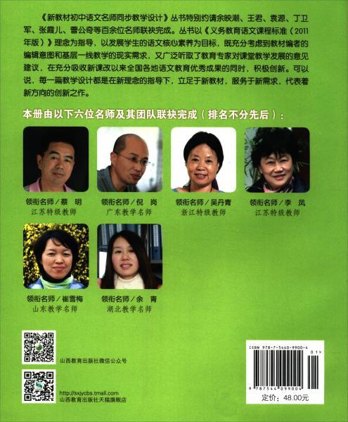 名师同步教学设计·初中语文八年级上册(统编语文教材教师用书)