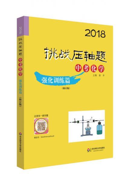 2018挑战压轴题·中考化学 强化训练篇(修订版)