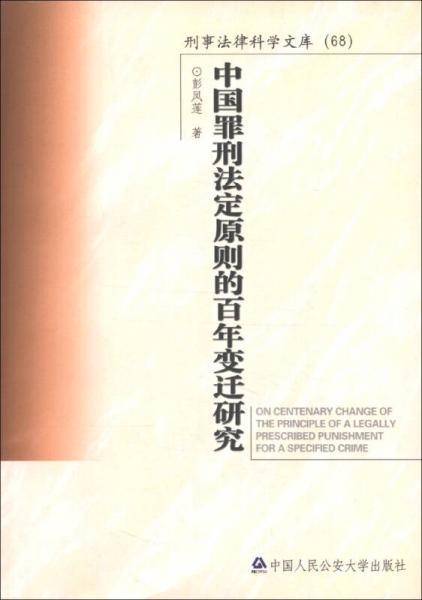 刑事法律科学文库:中国罪刑法定原则的百年变迁研究