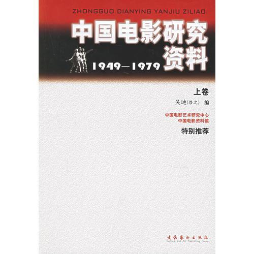 中国电影研究资料