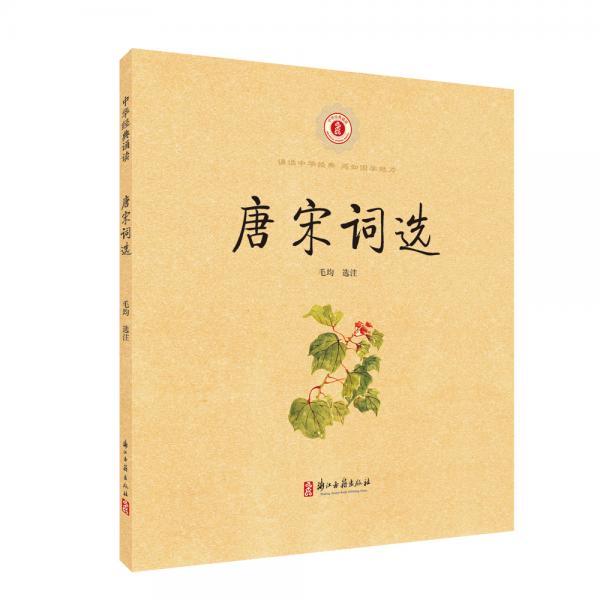 中华经典诵读唐宋词选(拼音注释版)
