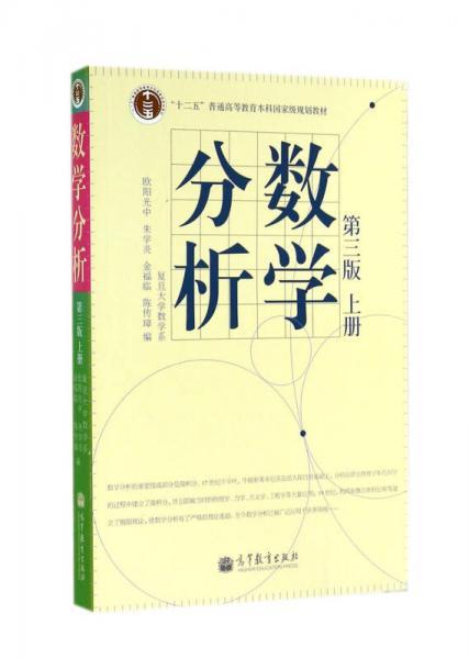数学分析(第三版上册)
