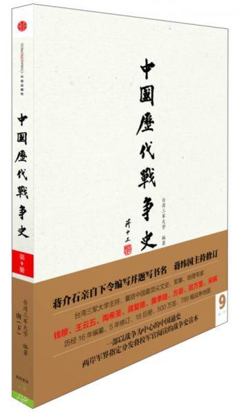 中国历代战争史(第9册)