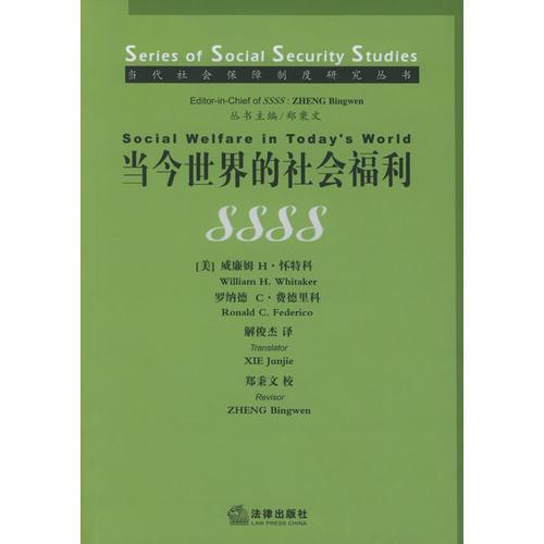 当今世界的社会福利——当代社会保障制度研究丛书