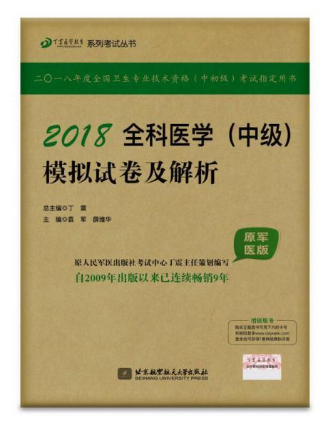 2018丁震医学教育系列考试丛书:2018全科医学(中级)模拟试卷及解析(原军医版)