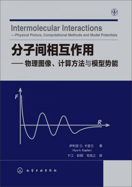 分子间相互作用:物理图像、计算方法与模型势能