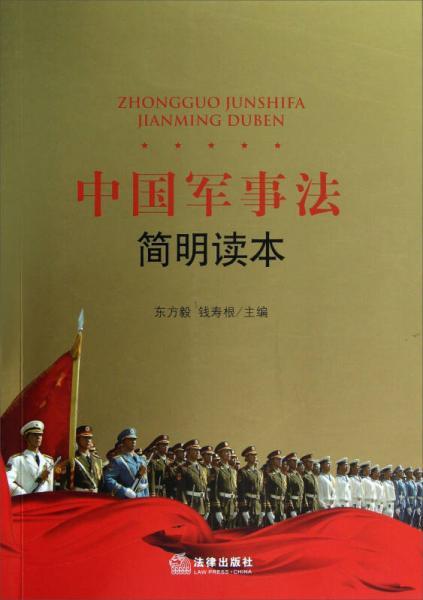 中国军事法简明读本