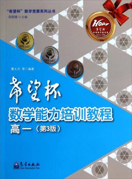 """""""希望杯""""数学竞赛系列丛书:希望杯数学能力培训教程(高一 第3版)"""