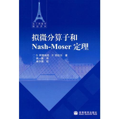 拟微分算子和Nash-Moser定理